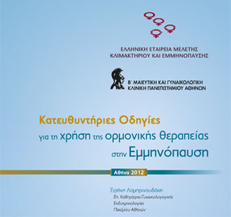 Hellenic guidelines for menopausal hormone therapy