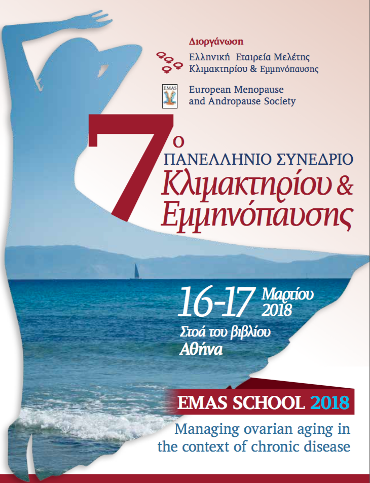 7th Hellenic Congress of Climacterium and Menopause